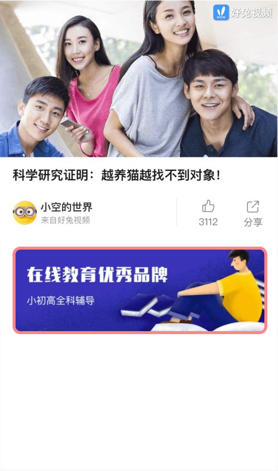 Banner广告